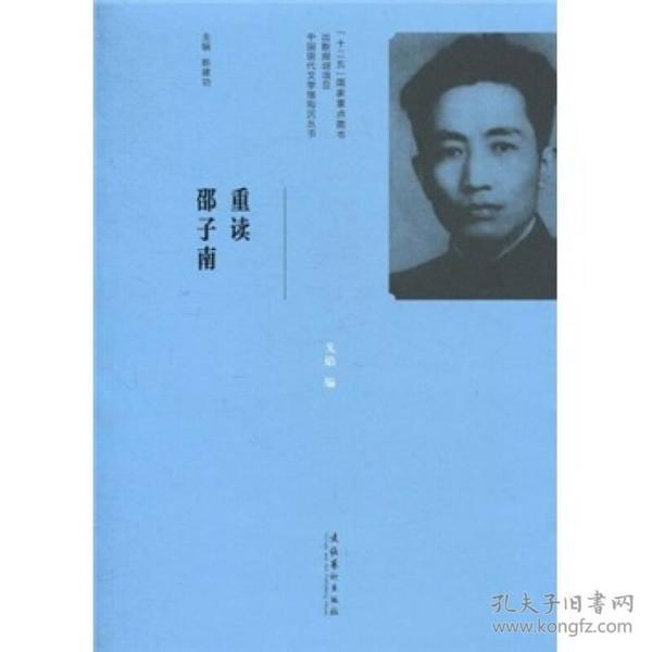 中国现代文学馆钩沉丛书:重读邵子南