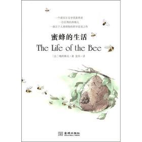 蜜蜂的生活