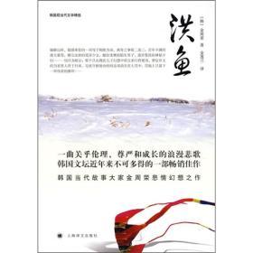 洪鱼:韩国现当代文学精选