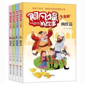 阿凡提的故事大全集:幽默篇+智慧篇+开心篇+机智篇 (套装共4册)