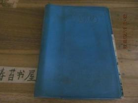 老笔记本---上海