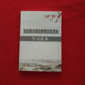《党的群众路线教育实践活动学习读本》