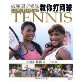 威廉姆斯姐妹教你打网球 美 威廉姆斯 湖南文艺出版社 9787540441