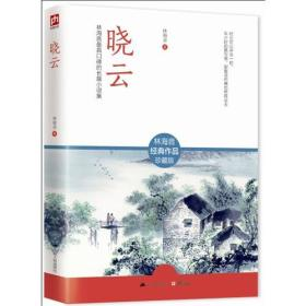 晓云:林海音经典作品珍藏版