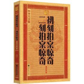 中华大字版·文化经典:初刻拍案惊奇·二刻拍案惊奇