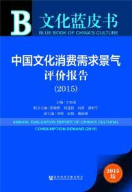 文化蓝皮书:中国文化消费需求景气评价报告(2015)