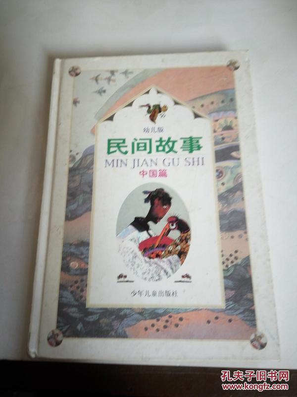 幼儿版民间故事  中国篇