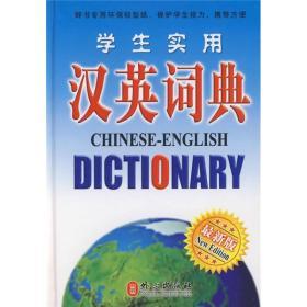 学生实用英汉汉英词典(最新版)