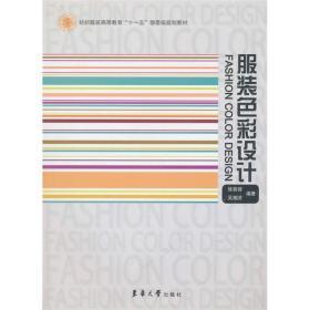 【二手包邮】服装色彩设计 徐蓉蓉 , 吴湘济 东华大学出版社