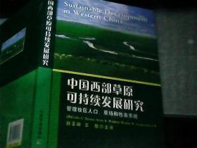 中国西部草原可持续发展研究:管理牧区人口、草场和牲畜系统