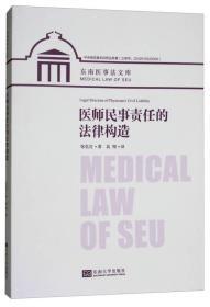 正版】医师民事责任的法律构造