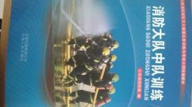 消防大中队训练