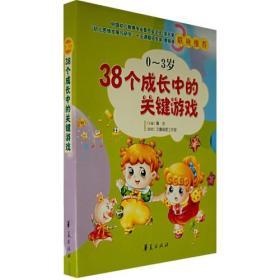 0-3岁38个成长中的关键游戏(全六册)