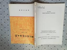 地层古生物论文集 第二十四辑