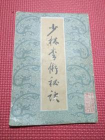 少林拳术秘传  (据中华书局1915年本影印)