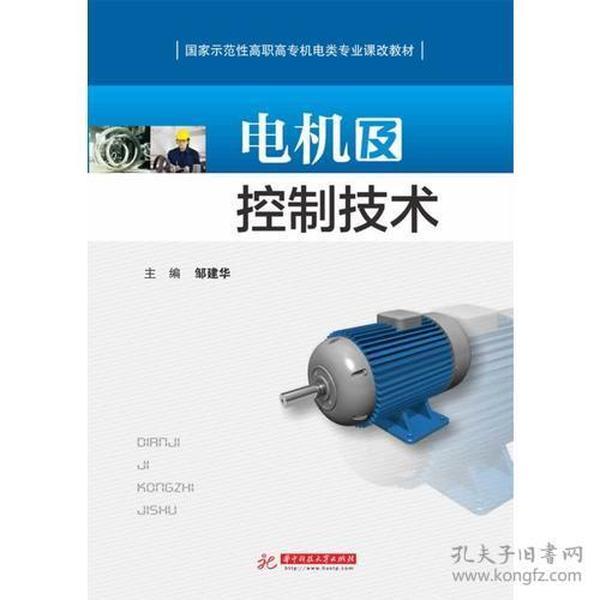 电机及控制技术