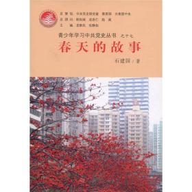青少年学习中共党史丛书之17:春天的故事