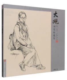 主题教学大观系列丛书 大观:刘雪松速写