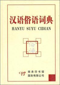 汉语俗语词典