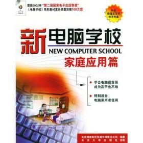 新电脑学校——家庭应用篇