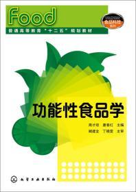 """功能性食品學/普通高等教育""""十二五""""規劃教材"""
