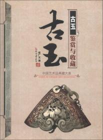 中国艺术品典藏大系:古玉鉴赏与收藏(精装)