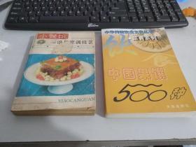 中国果馔500种+小餐馆菜谱与烹调技艺   2本合售