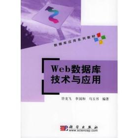 Web数据库技术与应用——数据库应用系列教材
