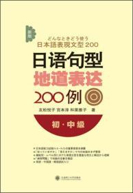日语句型地道表达200例 初·中级