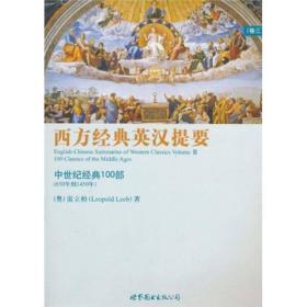 西方经典英汉提要(卷三):中世纪经典 100 部(650 年到 1450 年)