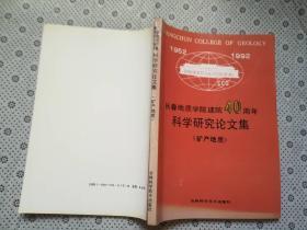 长春地质学院建院40周年科学研究论文集 (矿产地质)