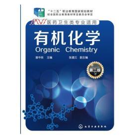 特价! 有机化学-第二版潘华英9787122212238化学工业出版社