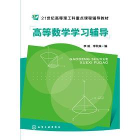 特价! 高等数学学习辅导(李威)化学工业出版社9787122216830化学工业出版社