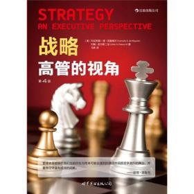 战略:高管的视角