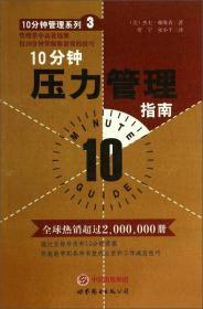 10分钟管理系列:10分钟压力管理指南