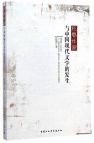 巴蜀作家与中国现代文学的发生
