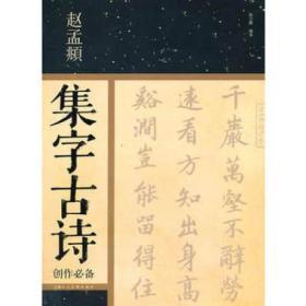 赵孟頫集字古诗创作必备
