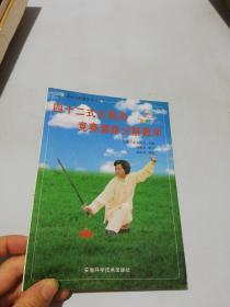 四十二式太极剑竞赛套路分解教学(修订版)