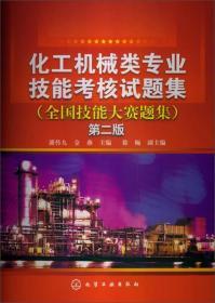 化工机械类专业技能考核试题集(全国技能大赛题集)(第2版)
