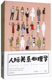人际关系心理学(人生金书·裸背)