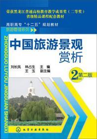 中国旅游景观赏析