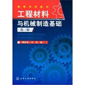 工程材料与机械制造基础(第二版)
