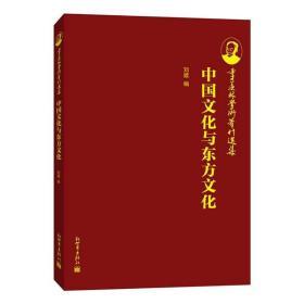 9787510448423-ha-中国文化与东方文化(季羡林学术著作选集)