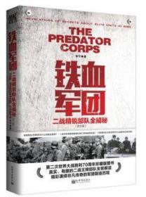 战忆文库·铁血军团:二战精锐部队全揭秘 未拆封