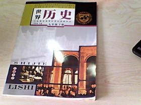 岳麓版九年级下册初中世界历史教科书