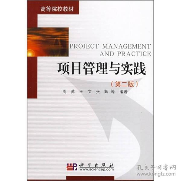高等院校教材:项目管理与实践(第2版)