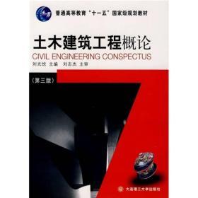 土木建筑工程概论(第3版)