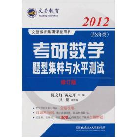 考研数学题型集粹与水平测试(经济类)(修订版)