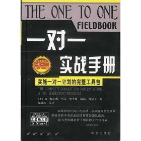 一对一实战手册(实施一对一计划的完整工具包)