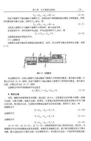 """机械精度设计与检测(第三版)/""""十二五""""普通高等教育规划教材"""